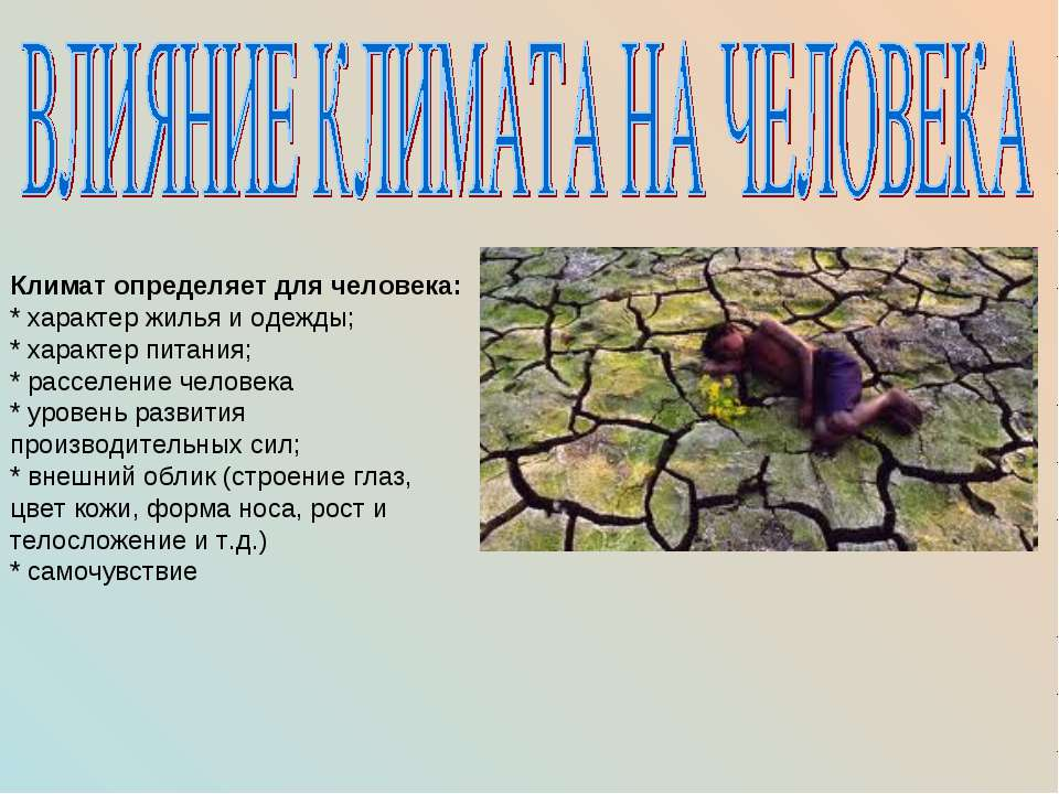 Климат определяет для человека: * характер жилья и одежды; * характер питания...
