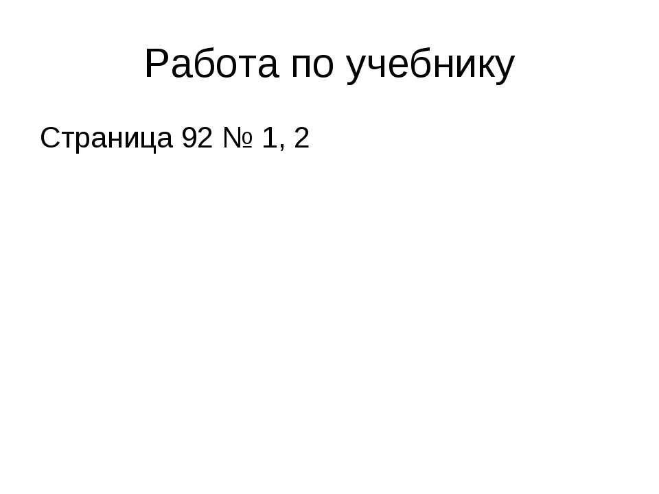 Работа по учебнику Страница 92 № 1, 2