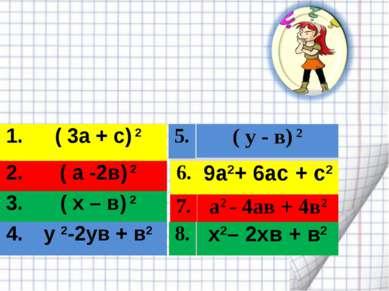 Соедините пары тождественно равных выражений 1. ( 3а + с) 2 2. ( а -2в) 2 3. ...