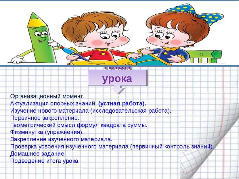 Организационный момент. Актуализация опорных знаний (устная работа). Изучение...
