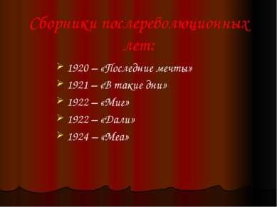 Сборники послереволюционных лет: 1920 – «Последние мечты» 1921 – «В такие дни...