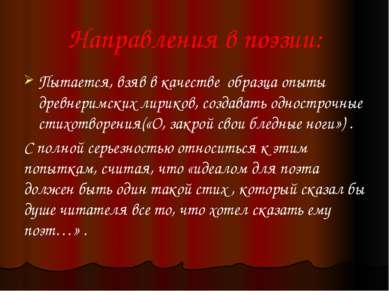 Направления в поэзии: Пытается, взяв в качестве образца опыты древнеримских л...