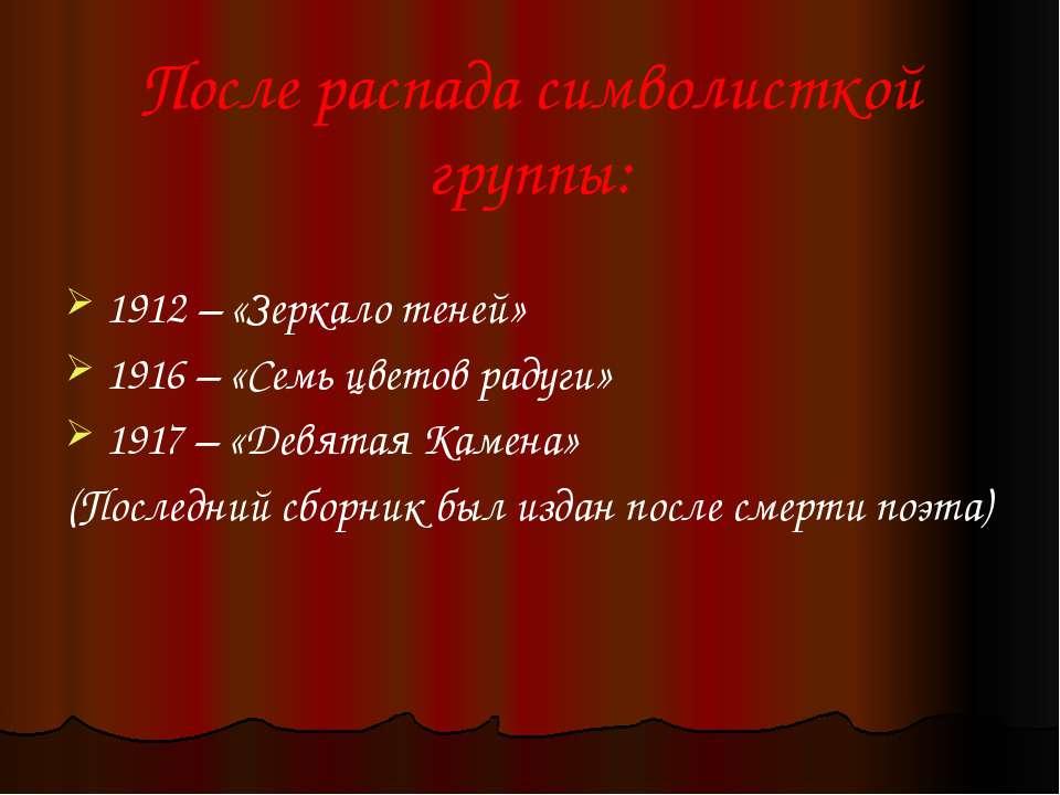 После распада символисткой группы: 1912 – «Зеркало теней» 1916 – «Семь цветов...