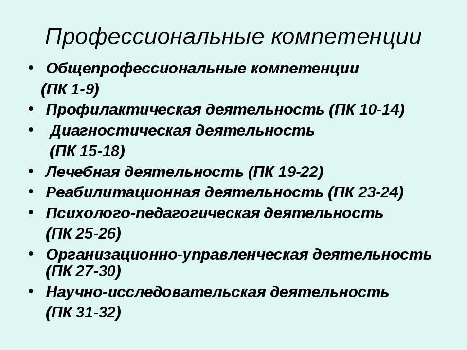 Профессиональные компетенции Общепрофессиональные компетенции (ПК 1-9) Профил...