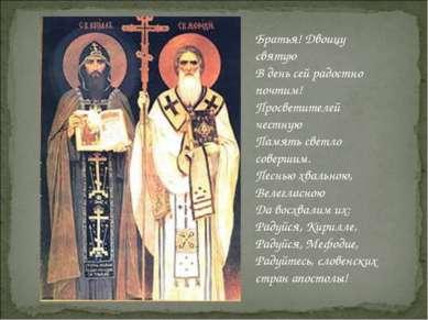 Братья! Двоицу святую В день сей радостно почтим! Просветителей честную Памят...