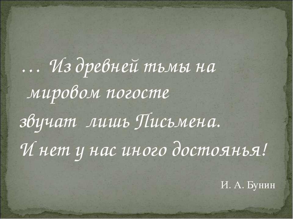 … Из древней тьмы на мировом погосте звучат лишь Письмена. И нет у нас иного ...