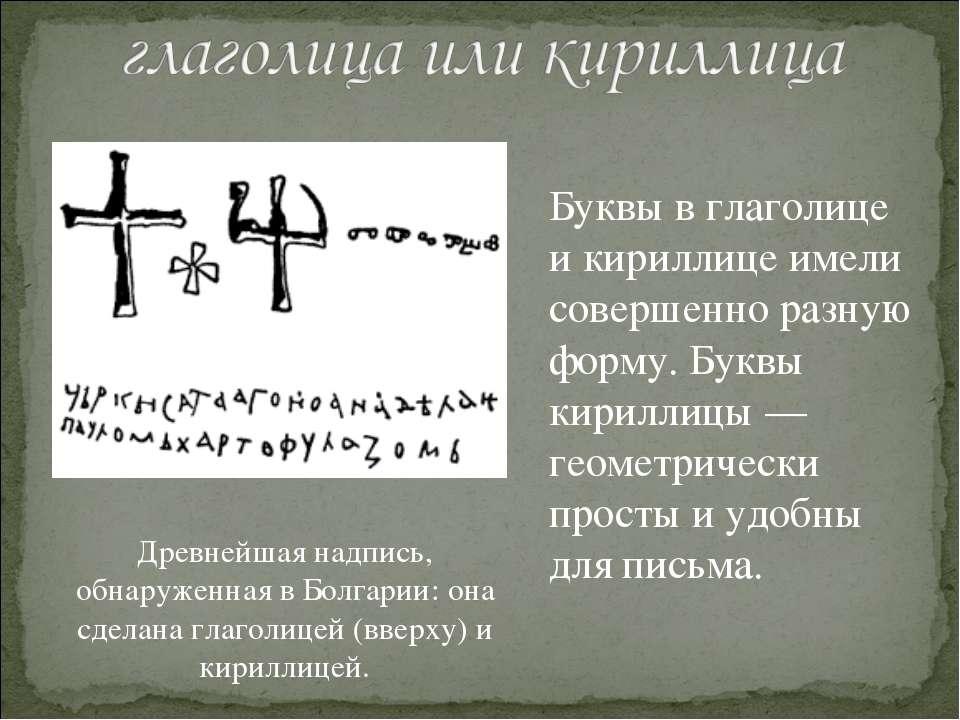 Древнейшая надпись, обнаруженная в Болгарии: она сделана глаголицей (вверху) ...