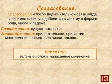 Согласование. Согласование-способ подчинительной связи,когда зависимое слово ...