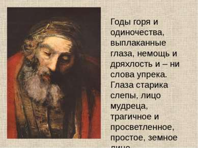 Годы горя и одиночества, выплаканные глаза, немощь и дряхлость и – ни слова у...