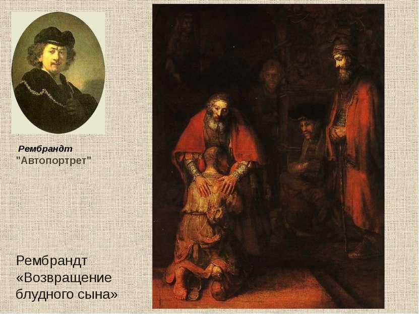 """Рембрандт «Возвращение блудного сына» Яшина Л.В. МОУ """"СОШ № 52"""" Рембрандт """"Ав..."""