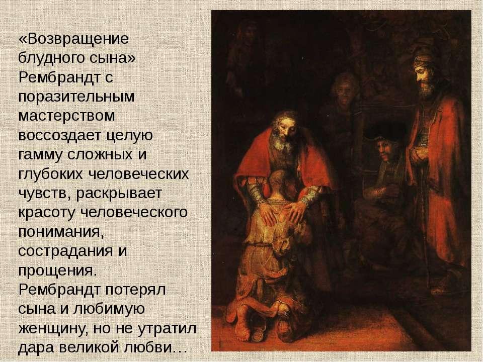 «Возвращение блудного сына» Рембрандт с поразительным мастерством воссоздает ...