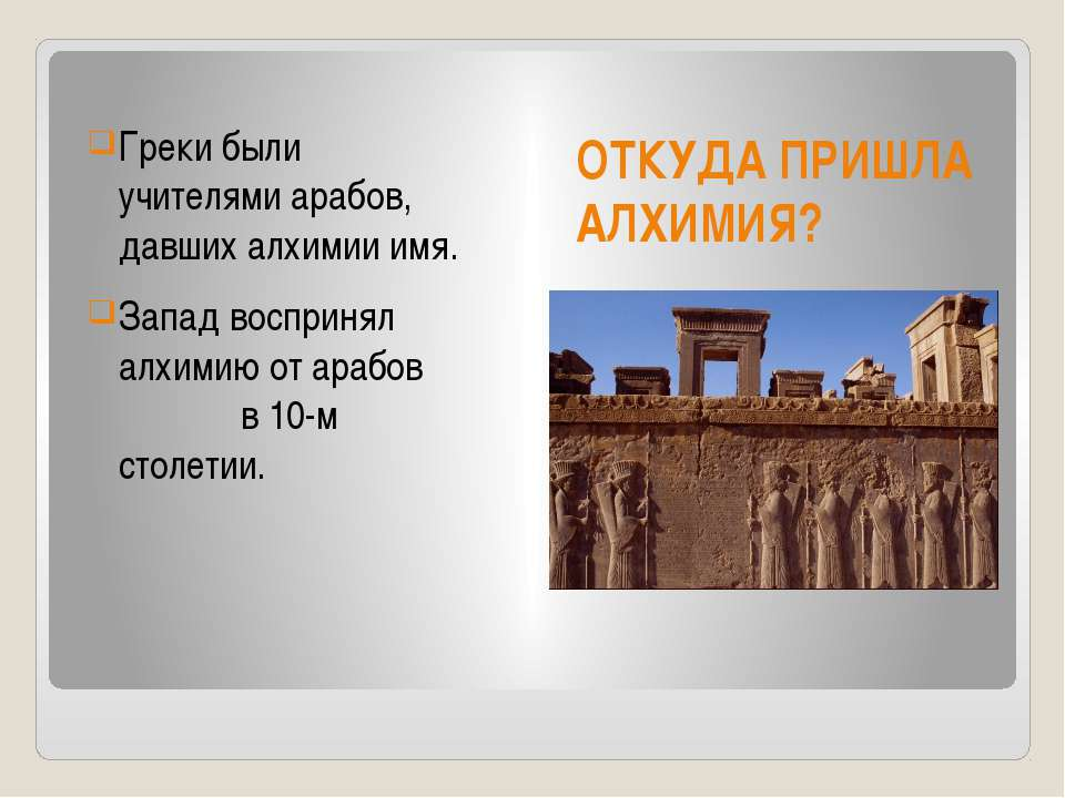 ОТКУДА ПРИШЛА АЛХИМИЯ? Греки были учителями арабов, давших алхимии имя. Запад...