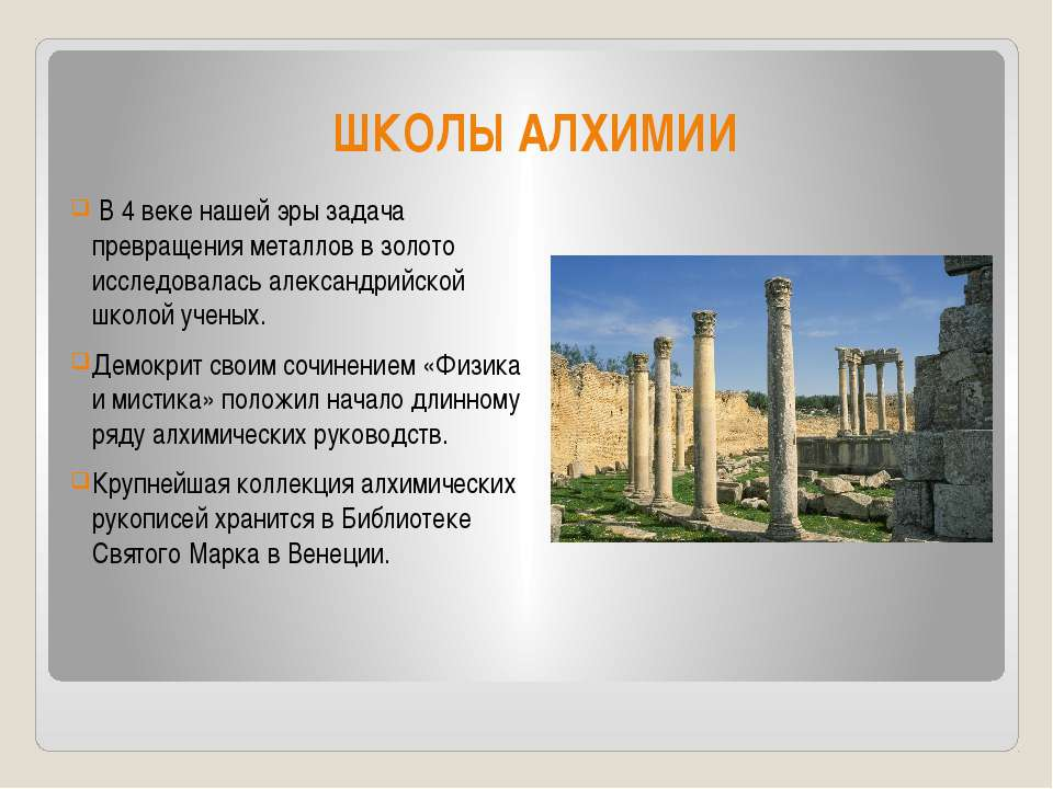 ШКОЛЫ АЛХИМИИ В 4 веке нашей эры задача превращения металлов в золото исследо...