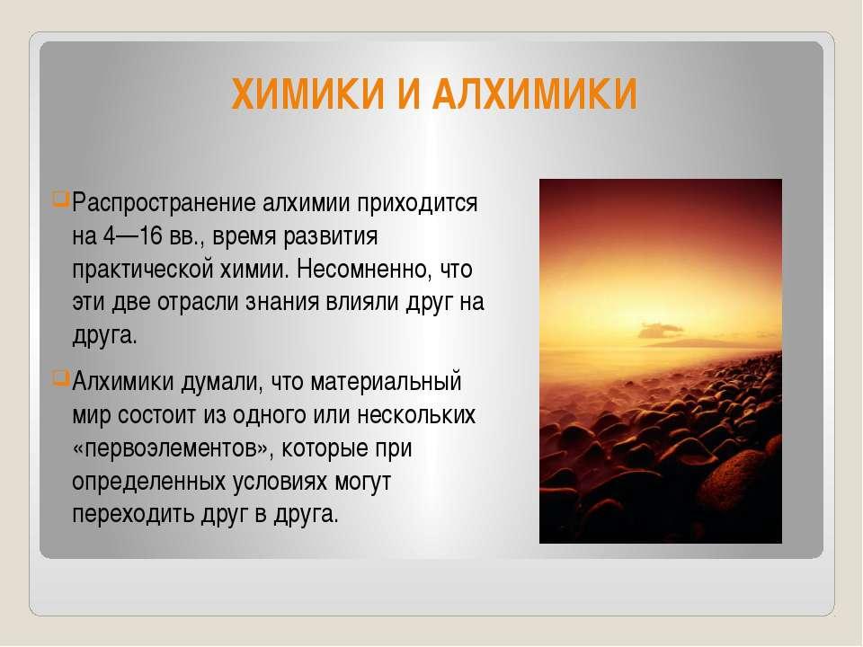 ХИМИКИ И АЛХИМИКИ Распространение алхимии приходится на 4—16 вв., время разви...