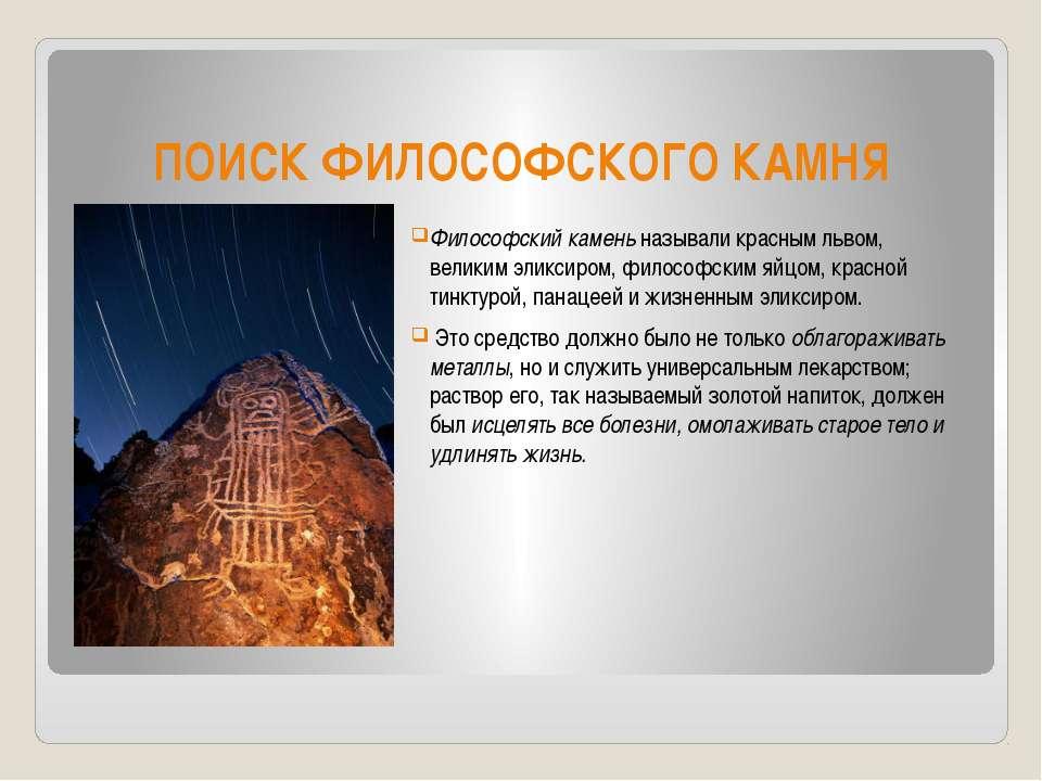 ПОИСК ФИЛОСОФСКОГО КАМНЯ Философский камень называли красным львом, великим э...