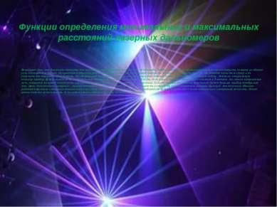 Функции определения минимальных и максимальных расстояний лазерных дальномеро...