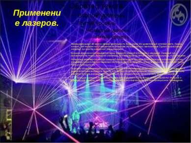 Применение лазеров. Лазеры используют во многих сферах деятельности. Ведь лаз...