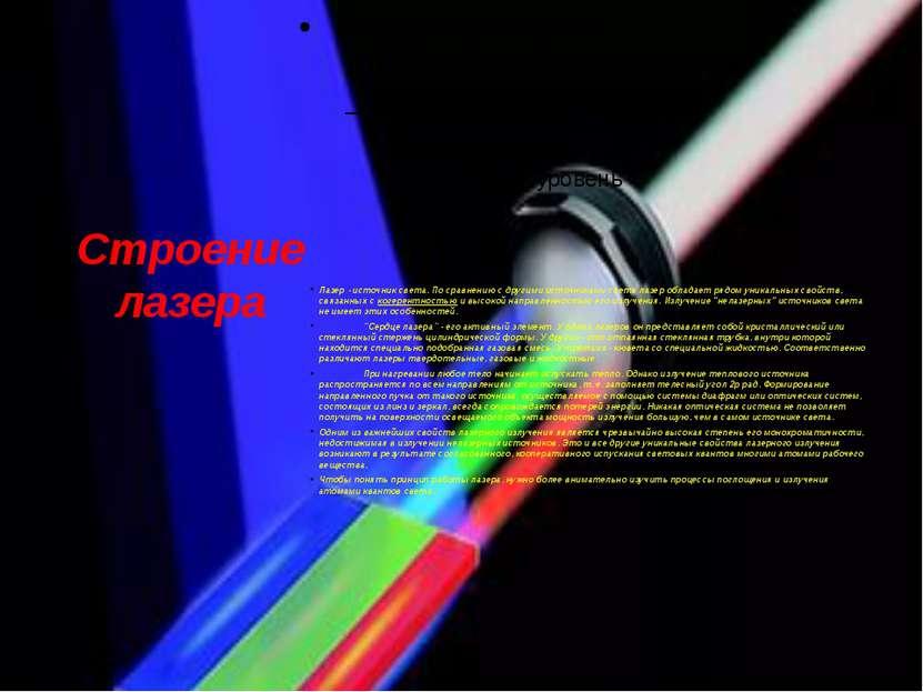 Строение лазера Лазер - источник света. По сравнению с другими источниками св...