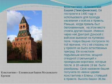 Константино - Еленинская Башня (Тимофеевская).Её построили в 1490 году и исп...