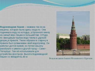 Водовзводная башня– названа так из-за машины, которая была здесь когда-то. О...