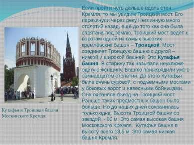Если пройти чуть дальше вдоль стен Кремля, то мы увидим Троицкий мост. Его пе...