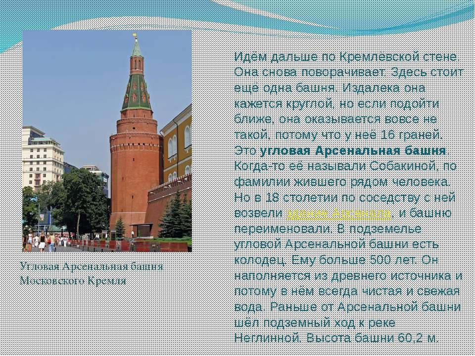 Идём дальше по Кремлёвской стене. Она снова поворачивает. Здесь стоит ещё одн...