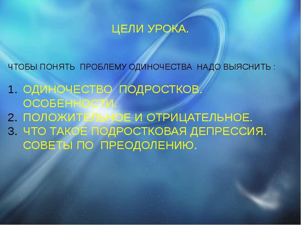 ЦЕЛИ УРОКА.