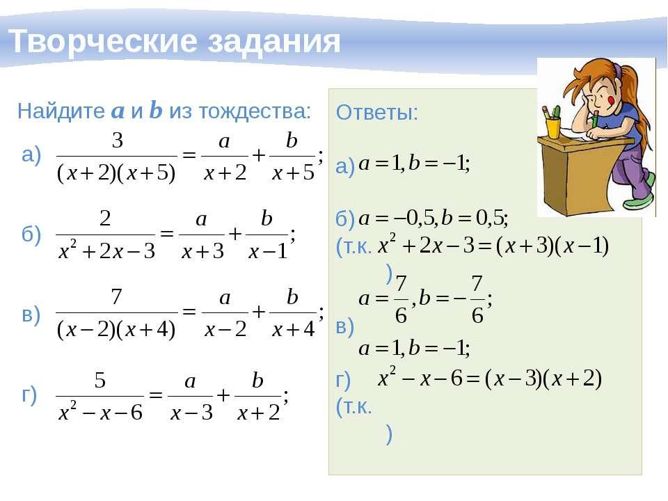 Творческие задания Найдите a и b из тождества: а) б) в) г) Ответы: а) б) (т.к...
