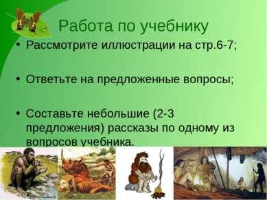 Работа по учебнику Рассмотрите иллюстрации на стр.6-7; Ответьте на предложенн...
