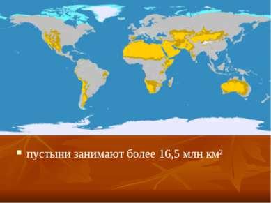 пустыни занимают более 16,5млн км²