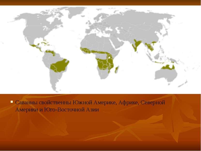 Саванны свойственны Южной Америке, Африке, Северной Америки и Юго-Восточной Азии