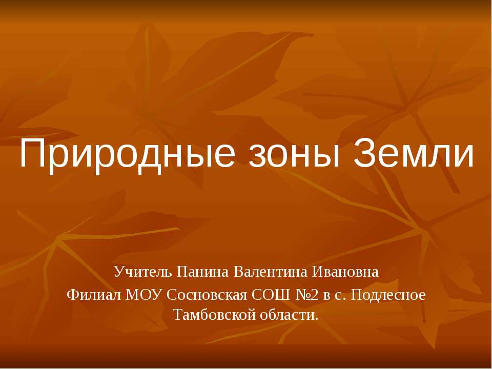 Природные зоны Земли Учитель Панина Валентина Ивановна Филиал МОУ Сосновская ...