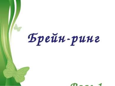 Брейн-ринг Free Powerpoint Templates Page *