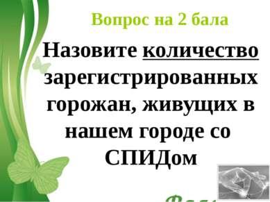 * Вопрос на 2 бала Назовите количество зарегистрированных горожан, живущих в ...