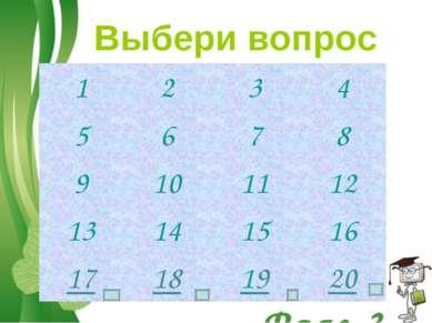 Выбери вопрос * 1 2 3 4 5 6 7 8 9 10 11 12 13 14 15 16 17 18 19 20 Free Power...