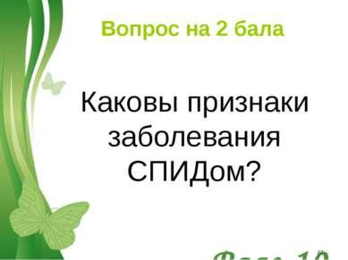 * Вопрос на 2 бала Каковы признаки заболевания СПИДом? Free Powerpoint Templa...