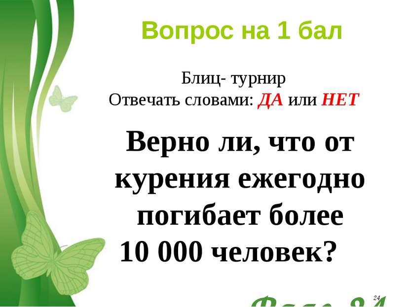 * Вопрос на 1 бал Верно ли, что от курения ежегодно погибает более 10000 чел...