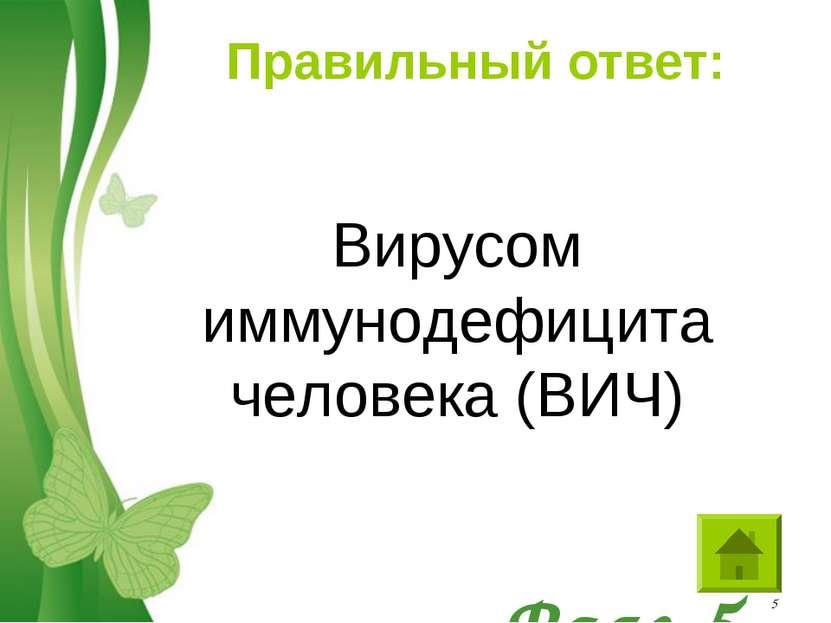 Правильный ответ: Вирусом иммунодефицита человека (ВИЧ) * Free Powerpoint Tem...