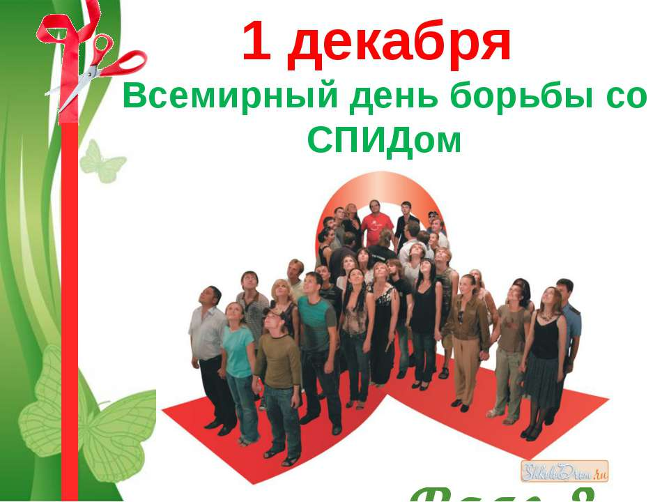 1 декабря Всемирный день борьбы со СПИДом Free Powerpoint Templates Page *
