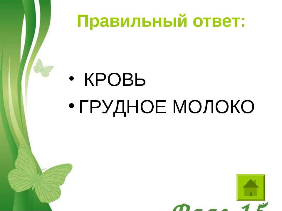 КРОВЬ ГРУДНОЕ МОЛОКО * Правильный ответ: Free Powerpoint Templates Page *