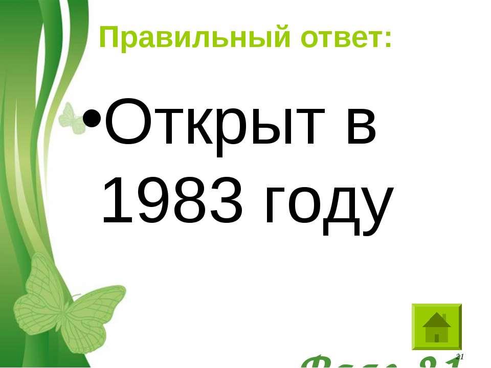 Правильный ответ: Открыт в 1983 году * Free Powerpoint Templates Page *