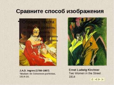 """Сравните способ изображения J.A.D. Ingres (1780-1867) """"Madam de Senonnes port..."""