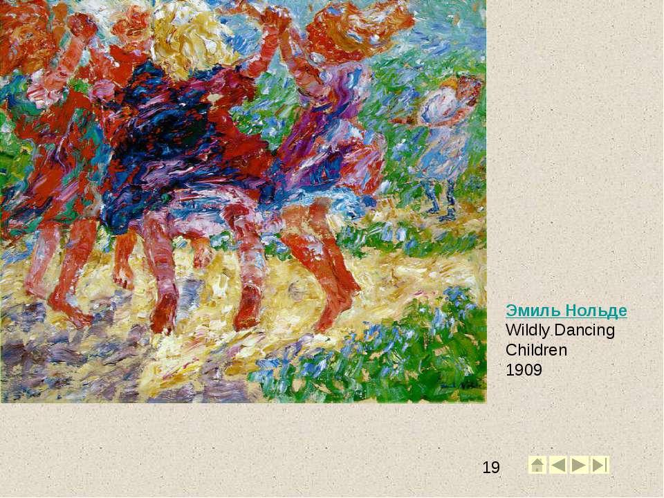 Эмиль Нольде Wildly Dancing Children 1909