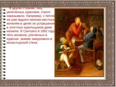 В других странах, лиц, увлечённых курением, строго наказывали. Например, с пе...