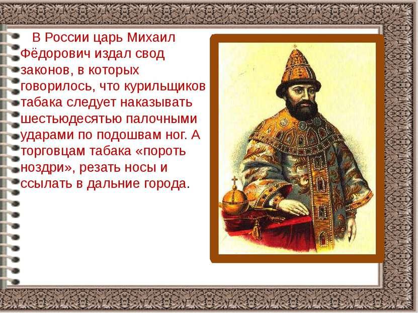 В России царь Михаил Фёдорович издал свод законов, в которых говорилось, что ...