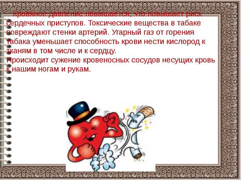 Кровяное давление повышается, что повышает риск сердечных приступов. Токсичес...