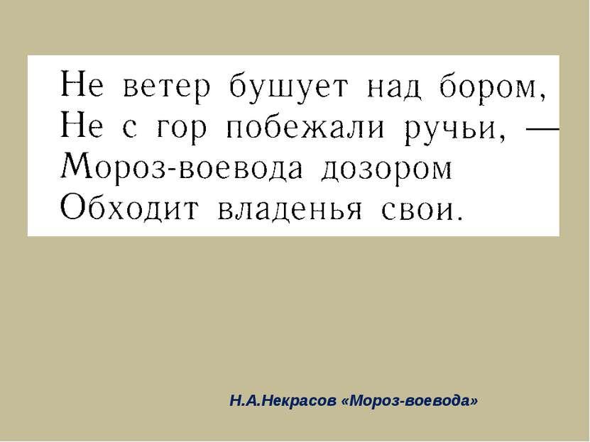 Н.А.Некрасов «Мороз-воевода»