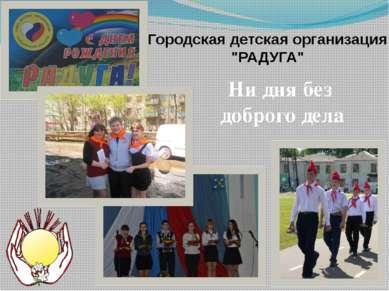 """Городская детская организация """"РАДУГА"""" Ни дня без доброго дела"""