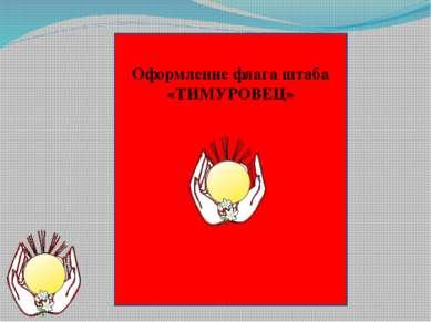 Оформление флага штаба «ТИМУРОВЕЦ»