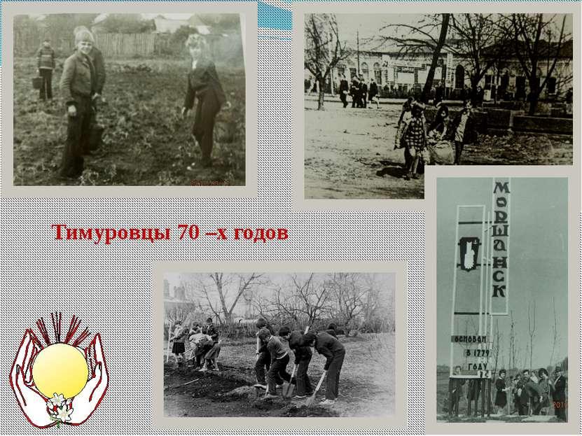 Тимуровцы 70 –х годов